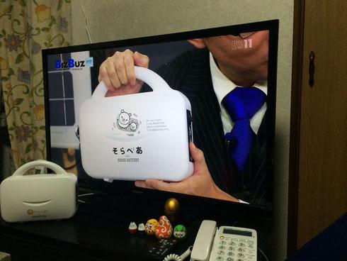 SUGOIバッテリーが画面いっぱいに!