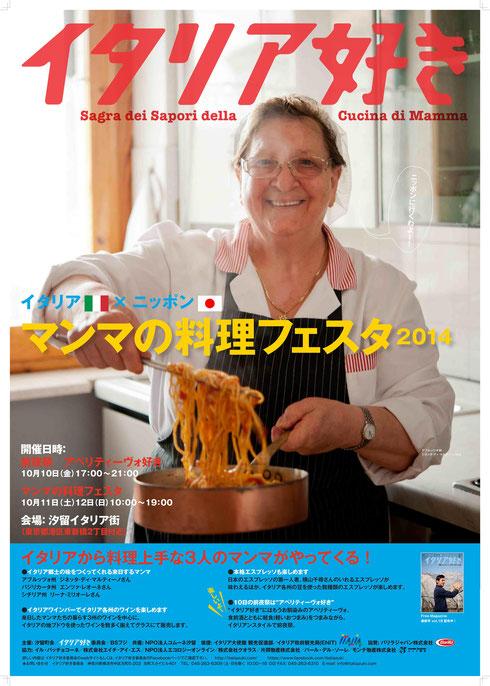 イタリア×ニッポン マンマの料理フェスタ2014ポスター