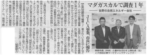 下野新聞にてご紹介いただきました。2017.06.22