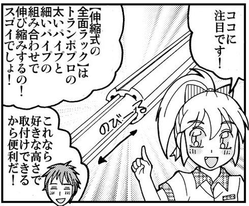 【ハイエース】【NV350】【ラック】【収納】【キャリア】全面ラック伸縮式5