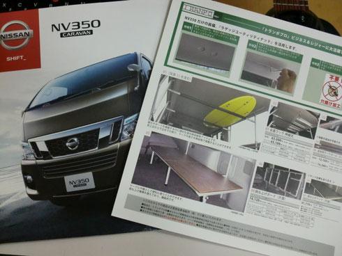 NV350 トランポ ベッドキット ボードラック