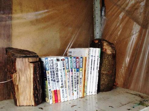 農業関連の図書が閲覧できます。