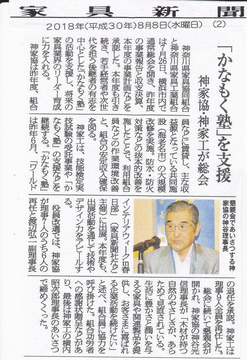 家具新聞2014.8.20号より