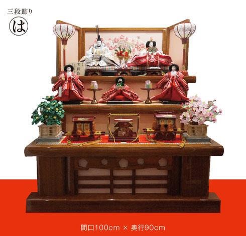 [三段飾り:は] 桐の台なので軽く組み立て安くいのが特長。シンプルなのでどんなお人形でも合います。