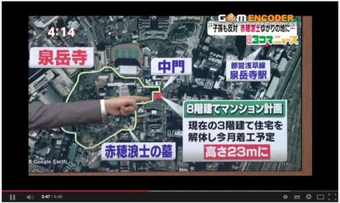 9月9日の夕方、TBS Nスタでも泉岳寺が取り上げられました。泉岳寺がどのようなお寺なのかも簡単な説明があり、客観的視点で取り上げて下さっています。
