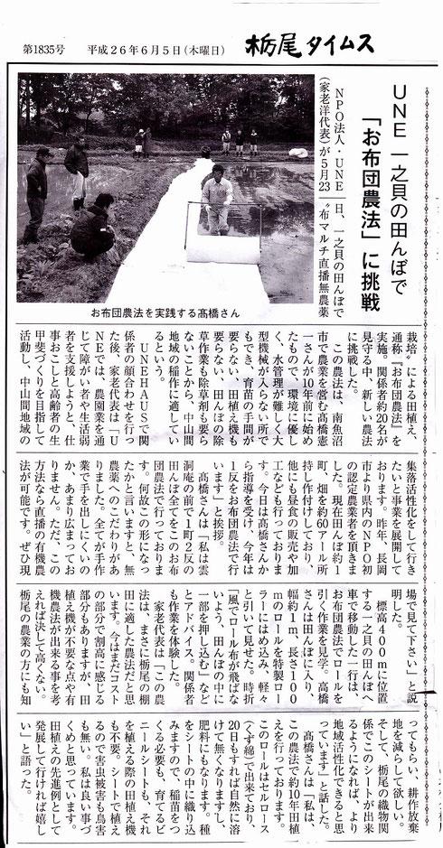 栃尾タイムス