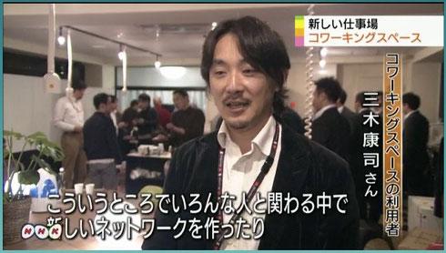 2012年5月9日NHK「おはよう日本」で弊社代表三木が渋谷で行った発電会議と製造業支援コンサルティングの模様が紹介されました。