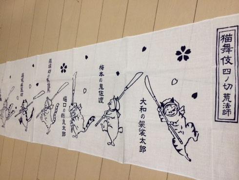 猫舞伎(にゃぶき)ポストカード