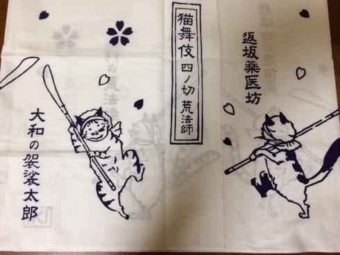 猫舞伎(にゃぶき)手ぬぐい
