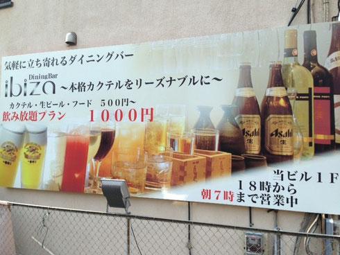 千葉市栄町看板製作 ibiza様 インクジェット壁面看板完成!