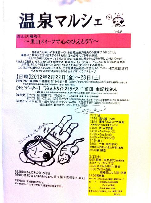 問い合わせは 090−1772−1949(鈴木さんまで)お願いします!みやまで、お会いしましょう!!このチラシは、仙台メディアテイクにもあります。