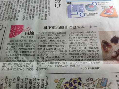 今日の朝日新聞の記事です〜リンネルの編集長西山さんも冷えとりガール!冷えとりを始めて困るのがまず靴ですよね。そこで、スニーカーを紹介されてました。ご参考に!