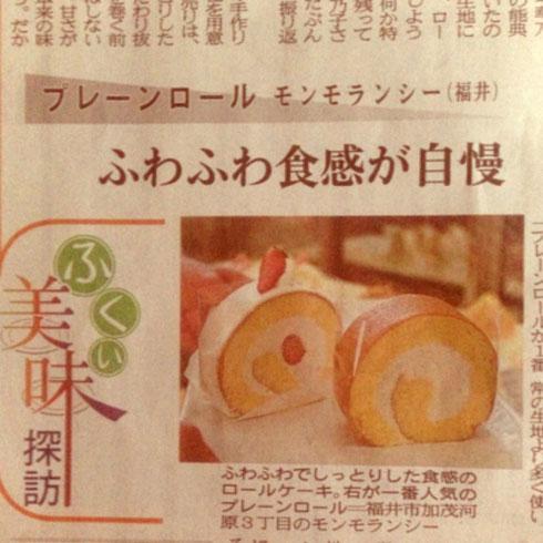 福井新聞2014年1月31日