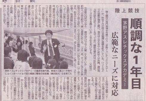 平成25年5月21日 長野日報掲載