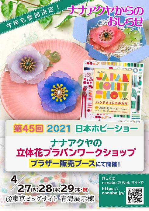 「第45回 2021日本ホビーショー」ナナアクヤの立体花プラバンワークショップは「ブラザー販売」ブースで開催します!