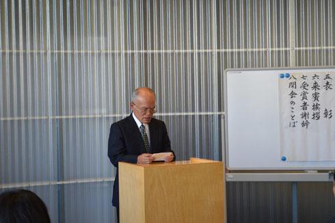 作品展の表彰式での石川委員長のあいさつです