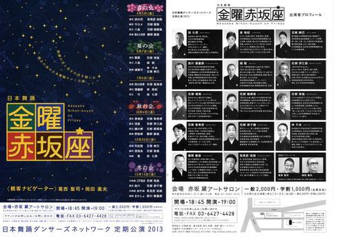 金曜赤坂座2013