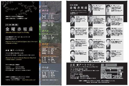 2012年金曜赤坂座チラシ