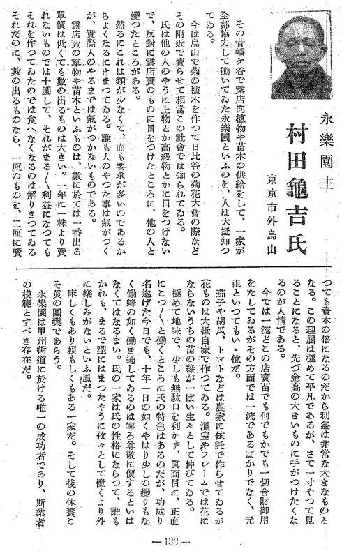 創業者村田龜吉について書かれた記事