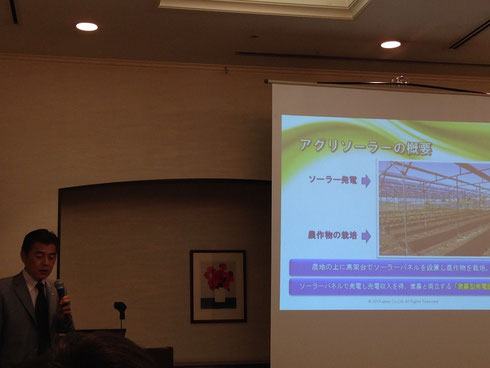 写真の講師は、社団法人全国アグリソーラー協会・井本会長