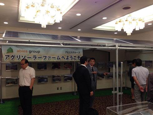 会場には、アグリソーラー(ソーラーシェアリング)の実物も展示されています。