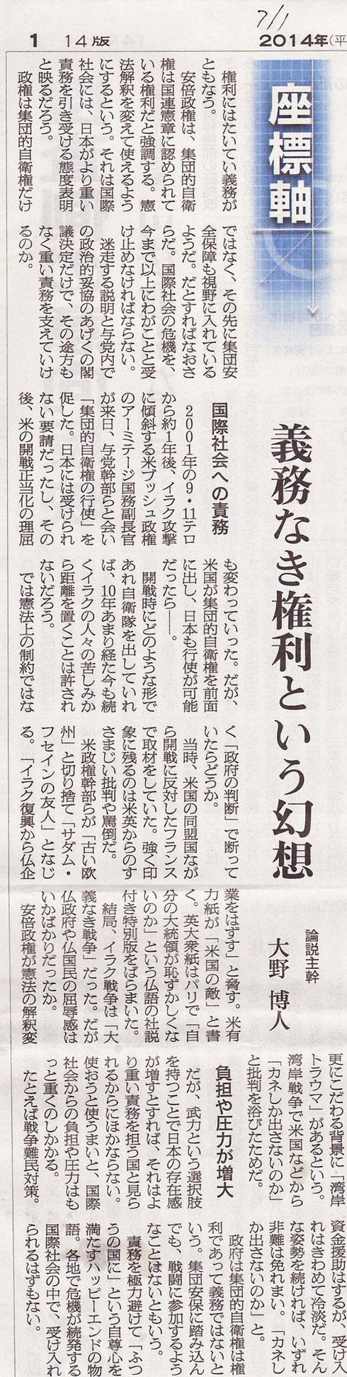 7月1日朝日新聞