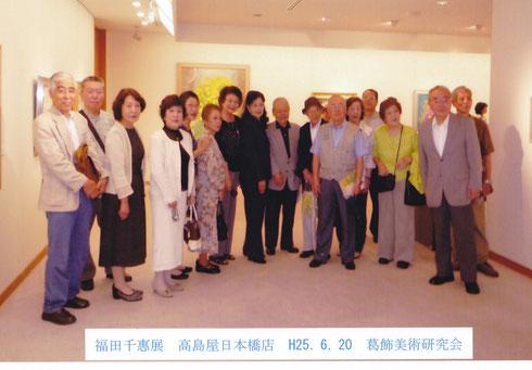 福田画伯左から8人目と葛飾美術研究会