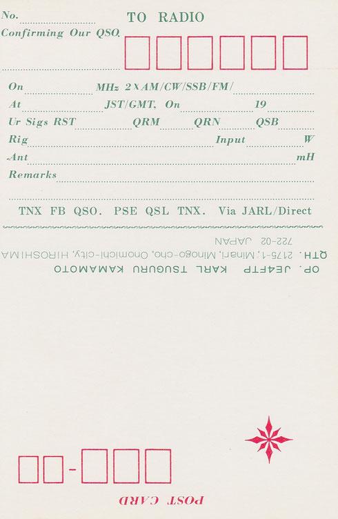QSLカー裏 Back, QSL card