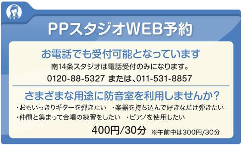 PPスタジオWEB・電話予約 300円/30分からお貸しいたします