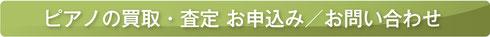 ピアノ買取・査定お申し込み/お問い合わせ
