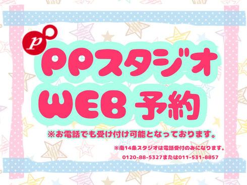 PPスタジオ WEB予約