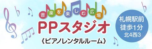 札幌駅前徒歩1分 PPスタジオ ピアノレンタルルーム