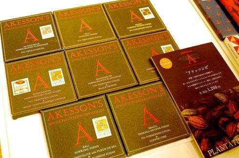 南米、アフリカ、アジアの3大陸に自家農園を所有するスイスの「アケッソンズ」
