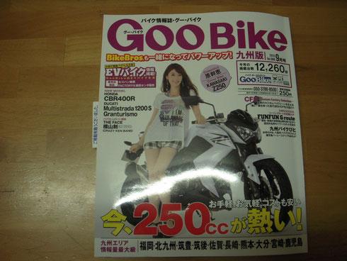 今月号のGooBike