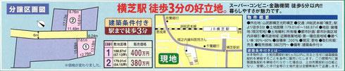 横芝駅前分譲地チラシ写真