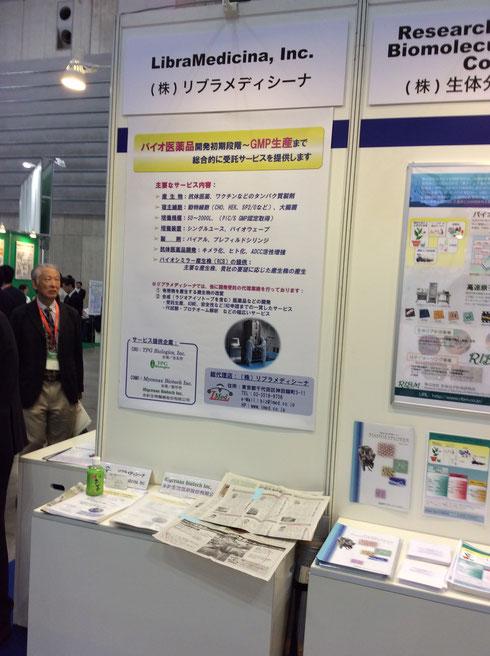 BioJapan2014Poster