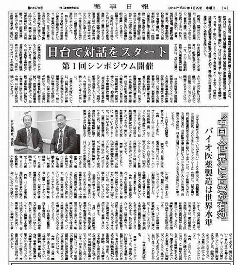 薬事日報記事20140129