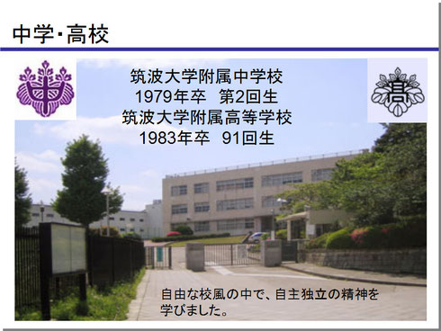 筑波大学附属中学校・筑波大学附属高等学校