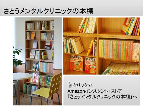 さとうメンタルクリニックの本棚
