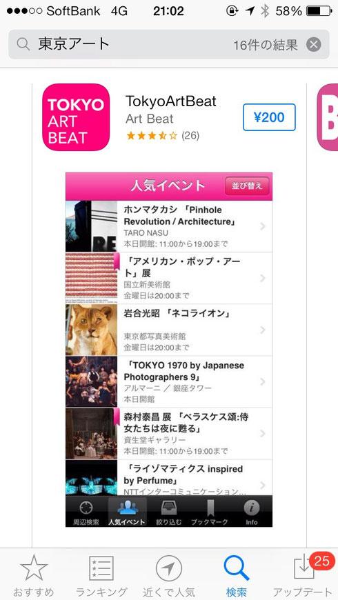 三連休にオススメのアプリ!
