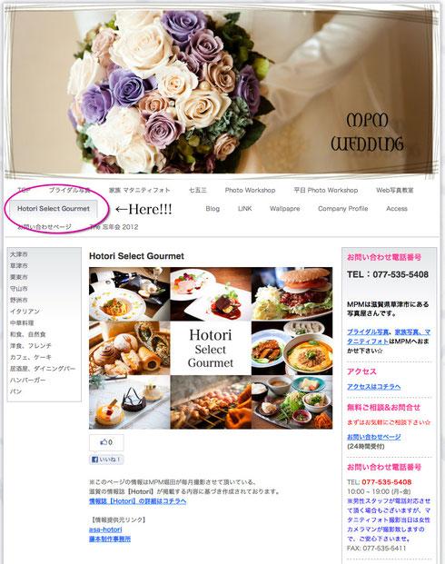 当HPの上のタブに【Hotori Select Gourmet】があります☆