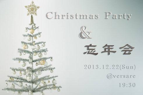 MPMクリスマスパーティー
