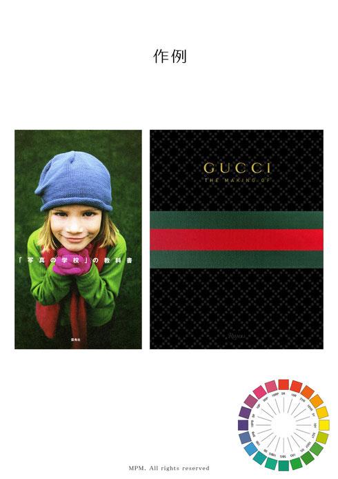 写真の学校の教科書 東京写真学園 監修 雷鳥社・http://www.fashion-press.net/news/2905