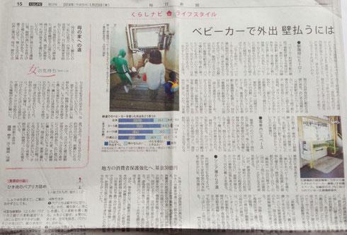 20140123_毎日新聞