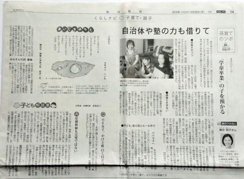 20140428_毎日新聞記事