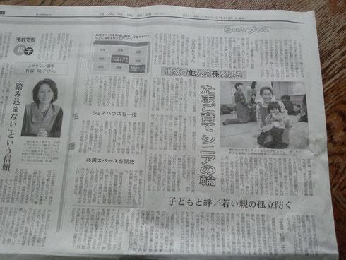 20140219_日経新聞