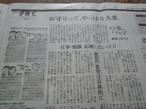 20140209_朝日新聞記事