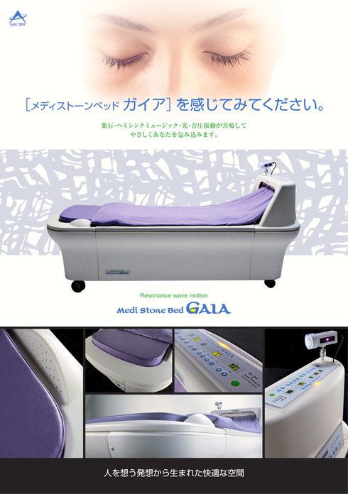 メディストーンベッド【ガイア】