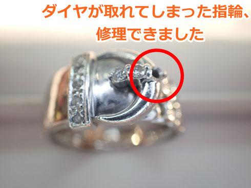 ダイヤが取れてしまった指輪をお直しできました