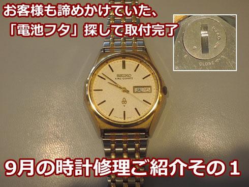 群馬県桐生市の(株)福田時計店、2015年9月の時計修理例ご紹介